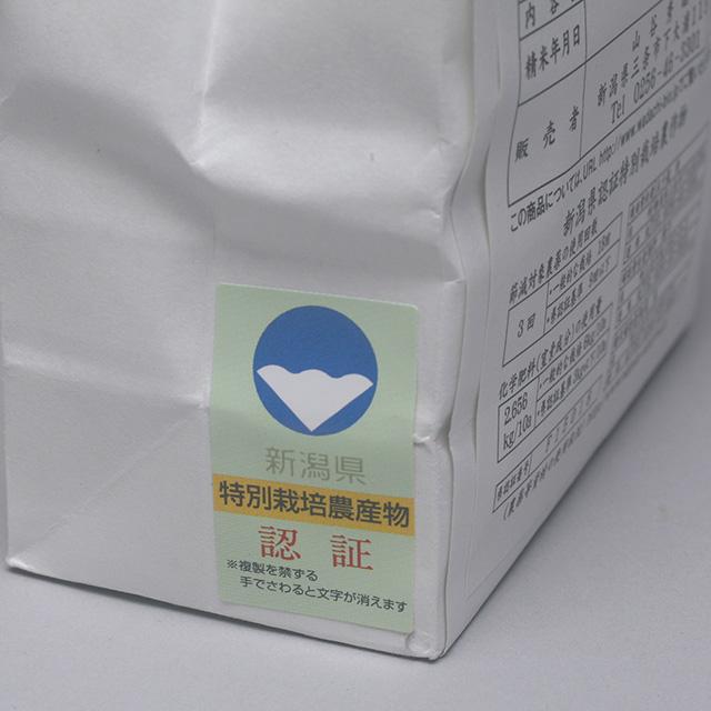 轍米は新潟県特別栽培農産物認証米