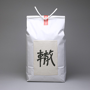 轍米 5Kg袋詰